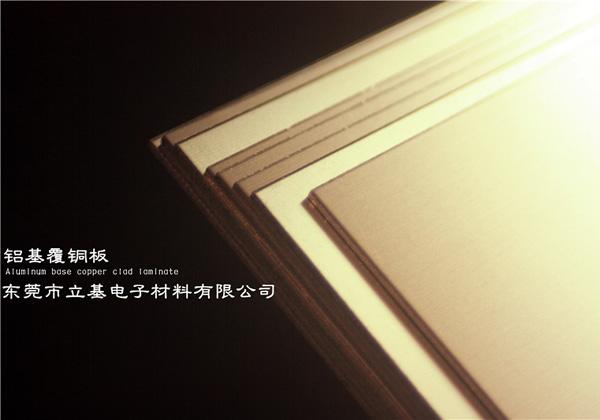 普通型铝基覆铜板